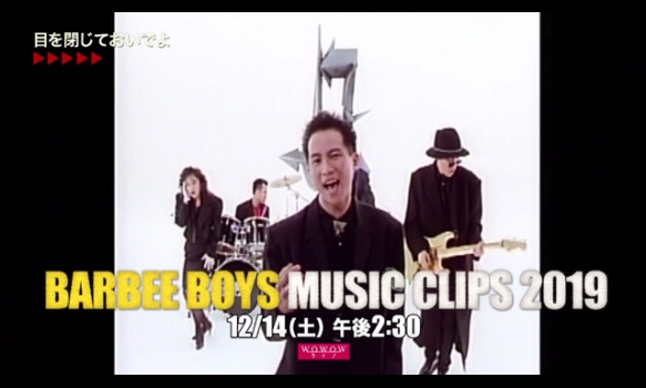 BARBEE BOYS MUSIC CLIPS 2019/プロモーション映像