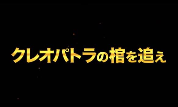 ブラッド&トレジャー 伝説の秘宝/プロモーション映像