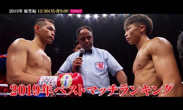 エキサイトマッチ~世界プロボクシング/2019年総集編/番組宣伝映像
