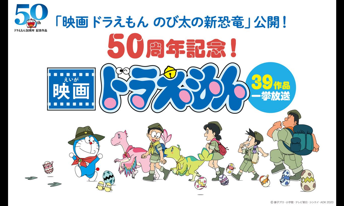 「映画ドラえもん のび太の新恐竜」公開記念スペシャル