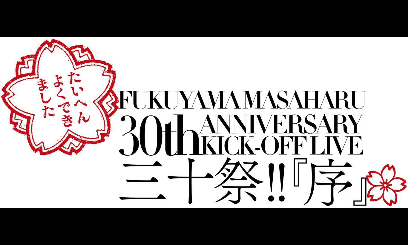 生中継!福山雅治 30th ANNIVERSARY KICK-OFF LIVE 三十祭!!「序」