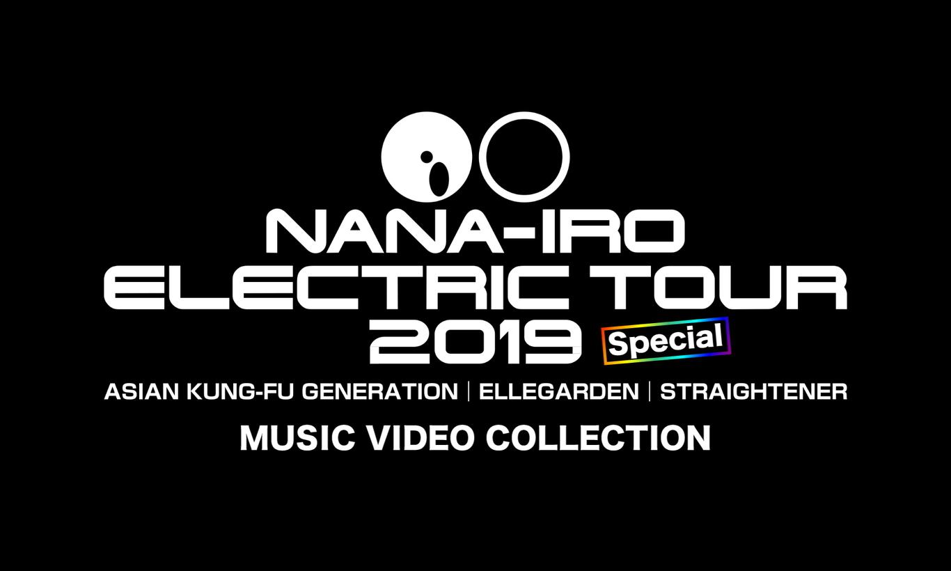 NANA-IRO ELECTRIC TOUR 2019 Special