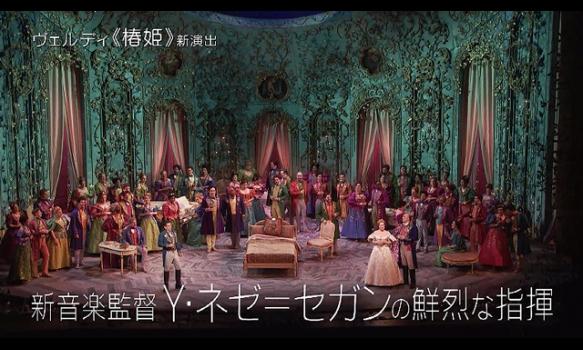 ハイライト映像:ヴェルディ《椿姫》 新演出