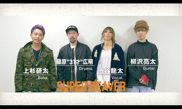 SUPER BEAVER WOWOW Special Selection/メンバーコメント動画