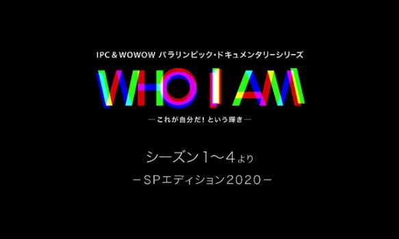 歴史を作る年 2020年 WHO I AM Special Edition