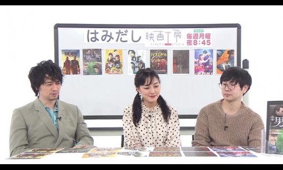 はみだし映画工房/『ヲタクに恋は難しい』ほか 1月31日~の劇場公開作を語る