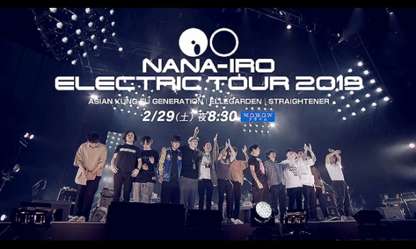 NANA-IRO ELECTRIC TOUR 2019 アジカン×エルレ×テナーの対バンライブ/プロモーション映像