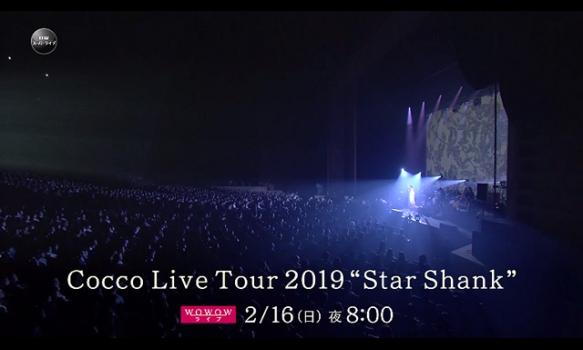 "Cocco Live Tour 2019 ""Star Shank""/プロモーション映像"
