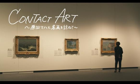 CONTACT ART~原田マハと名画を訪ねて~