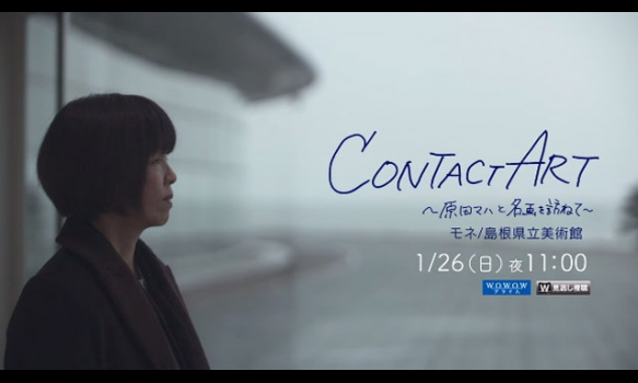 【CONTACT ART】 プロモーション映像