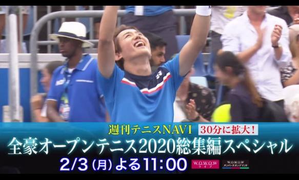 【週刊テニスNAVI 全豪オープンテニス2020総集編スペシャル #3 】プロモーション映像