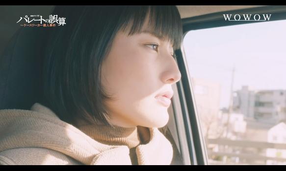連続ドラマW パレートの誤算 ~ケースワーカー殺人事件/プロモーション映像(30秒)