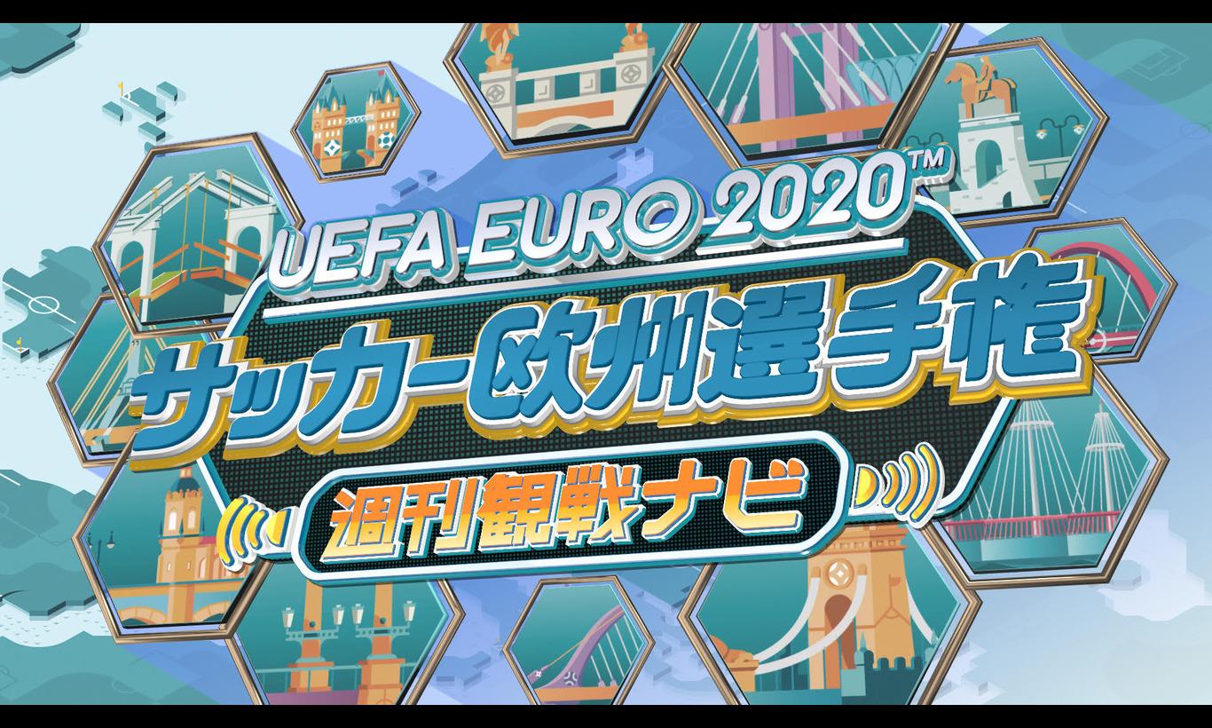 UEFA EURO 2020TM サッカー欧州選手権~週刊観戦ナビ~