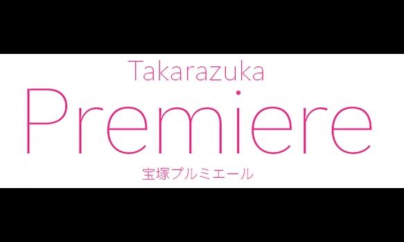 宝塚プルミエール リモートでつなぐ歌企画第2弾