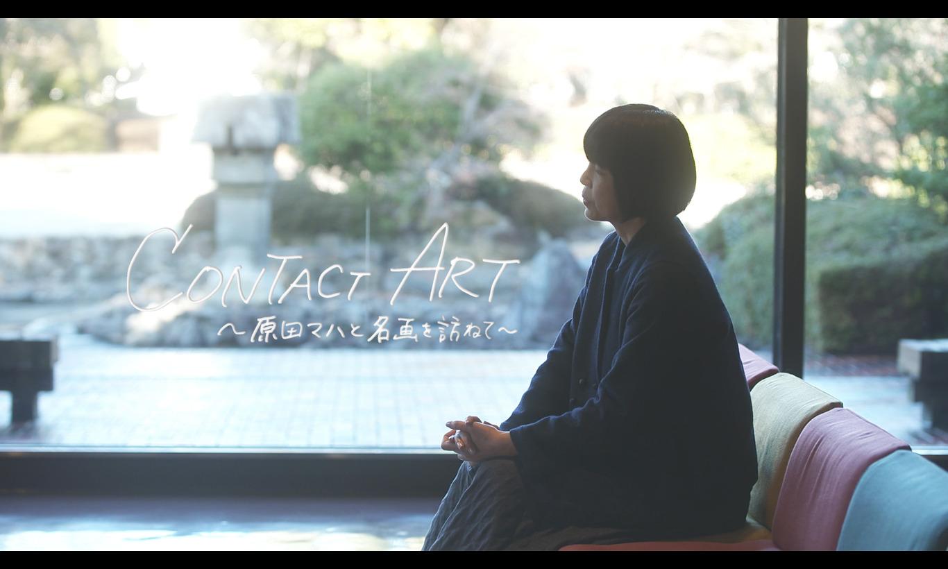 CONTACT ART〜原田マハと名画を訪ねて〜