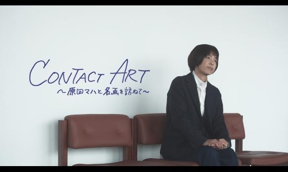 CONTACT ART~原田マハと名画を訪ねて~ #5 ダリ/福岡市美術館
