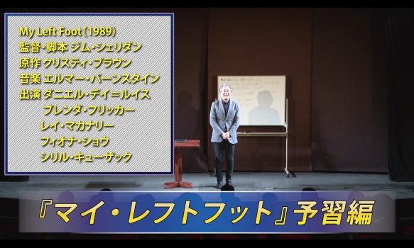 町山智浩の映画塾!#211 「マイ・レフトフット」<予習編>