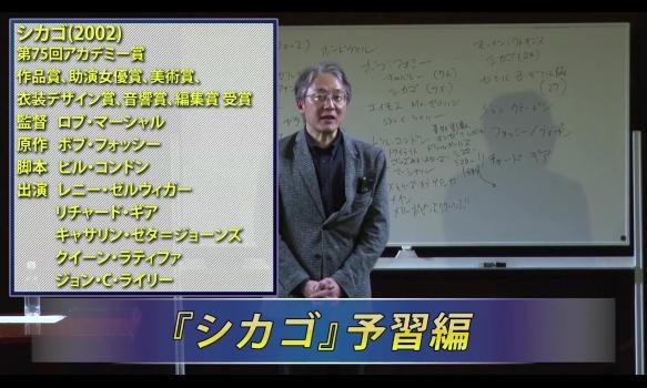 町山智浩の映画塾!#212 「シカゴ(2002)」<予習編>