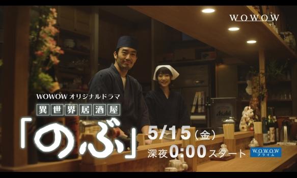 異世界居酒屋「のぶ」/プロモーション映像(30秒)