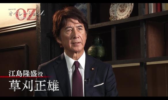 草刈正雄 インタビュー/連続ドラマW オペレーションZ ~日本破滅、待ったなし~
