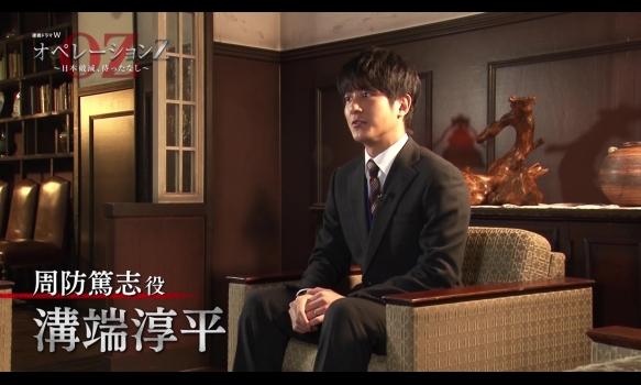 溝端淳平 インタビュー/連続ドラマW オペレーションZ ~日本破滅、待ったなし~