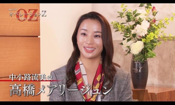高橋メアリージュン インタビュー/連続ドラマW オペレーションZ ~日本破滅、待ったなし~