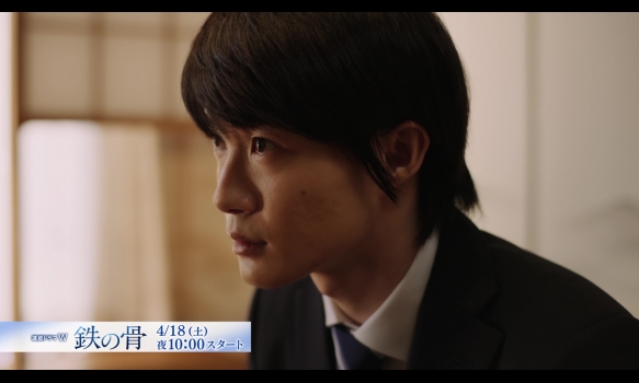 連続ドラマW 鉄の骨/プロモーション映像(90秒)