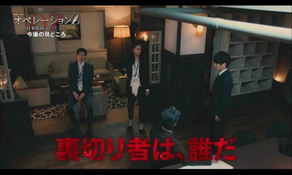 連続ドラマW オペレーションZ ~日本破滅、待ったなし~/今後の見どころ