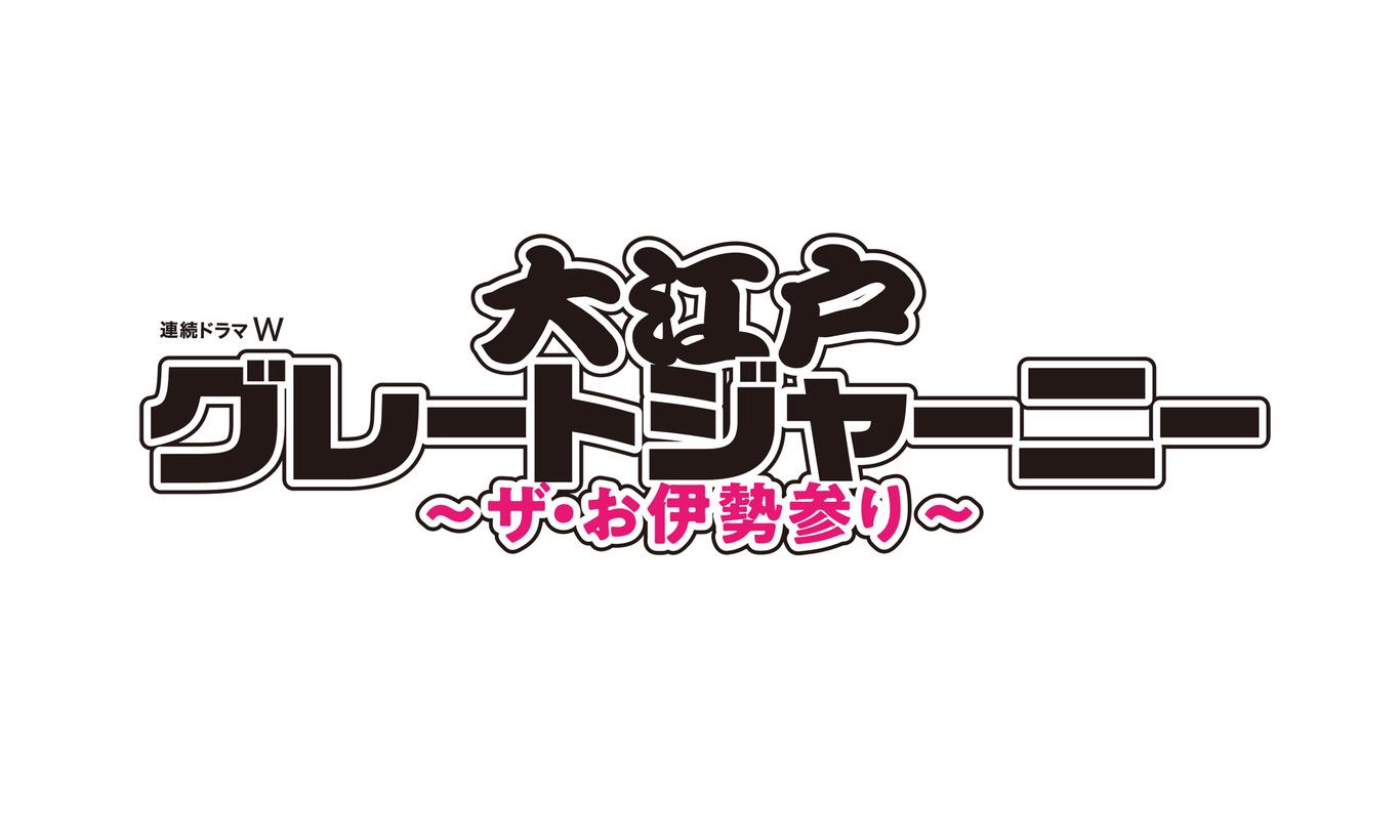 「連続ドラマW 大江戸グレートジャーニー ~ザ・お伊勢参り~」徹底ガイド
