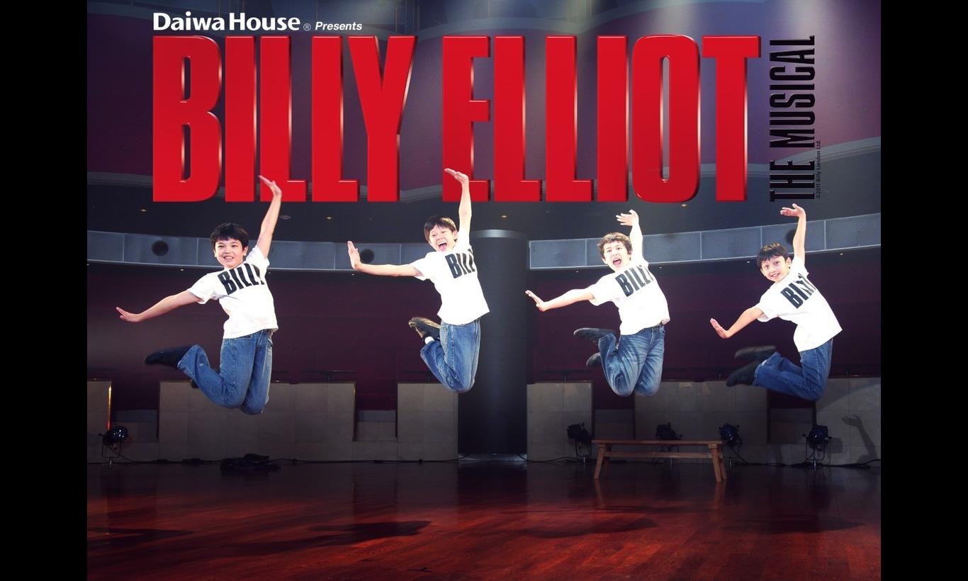 奇跡のミュージカル「ビリー・エリオット」夢の舞台に挑む少年たちの465日