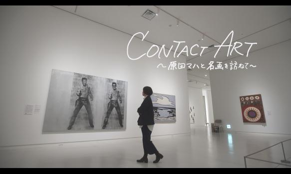 CONTACT ART~原田マハと名画を訪ねて~ #6 ウォーホル/福岡市美術館