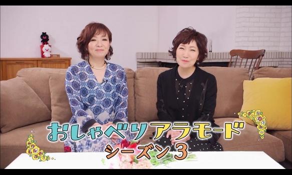 おしゃべりアラモード ~森山良子と清水ミチコとプラスワン~ シーズン3/番組宣伝映像