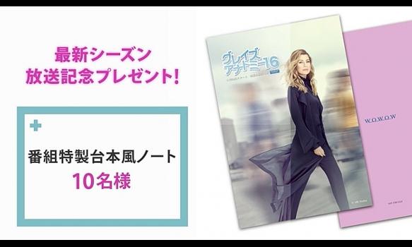 【プレゼントのお知らせ】番組特製の台本風ノートが当たる!