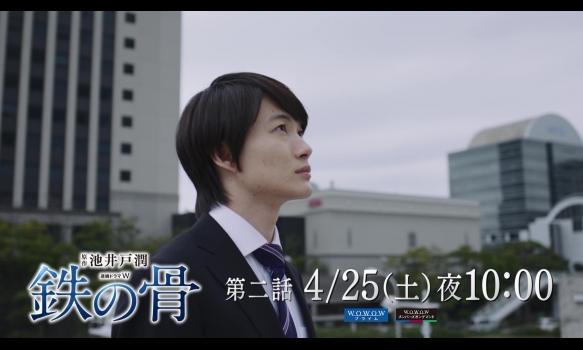 連続ドラマW 鉄の骨/今後の見どころ