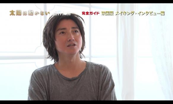 「太陽は動かない」完全ガイド/映画版メイキング・インタビュー編