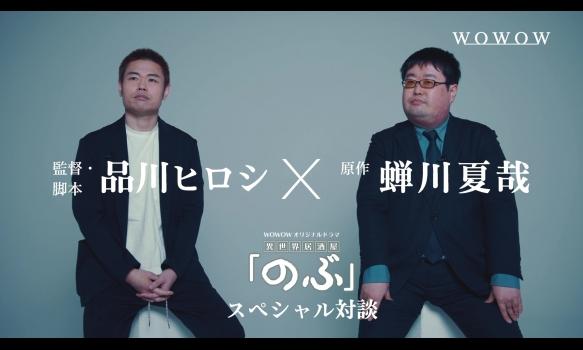 監督・品川ヒロシ×原作・蝉川夏哉 スペシャル対談