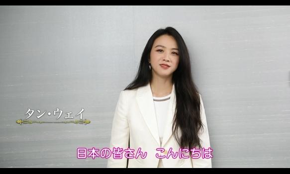 タン・ウェイ主演「大明皇妃 -Empress of the Ming-」/出演者からのコメント
