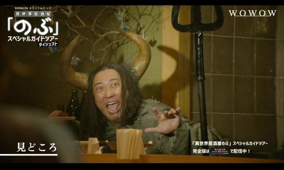 【ダイジェスト版】『異世界居酒屋「のぶ」』スペシャルガイドツアー