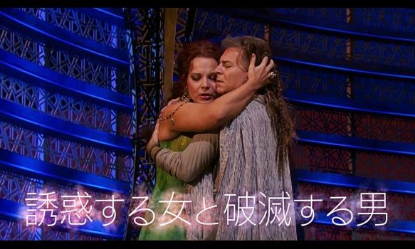 ハイライト映像:サン=サーンス《サムソンとデリラ》 新演出