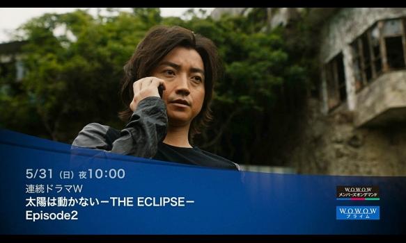 連続ドラマW 太陽は動かない ―THE ECLIPSE― Episode2 予告