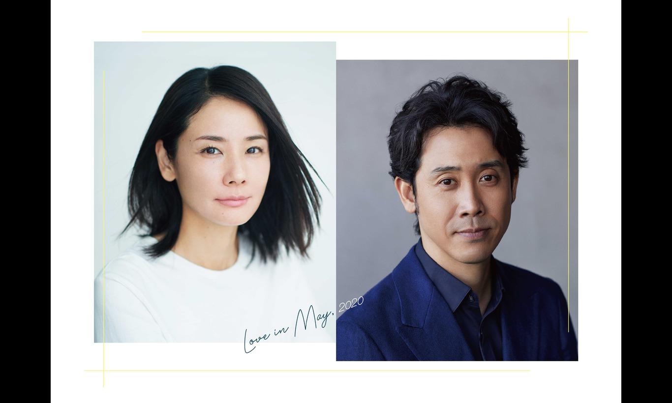 吉田羊×大泉洋「2020年 五月の恋」