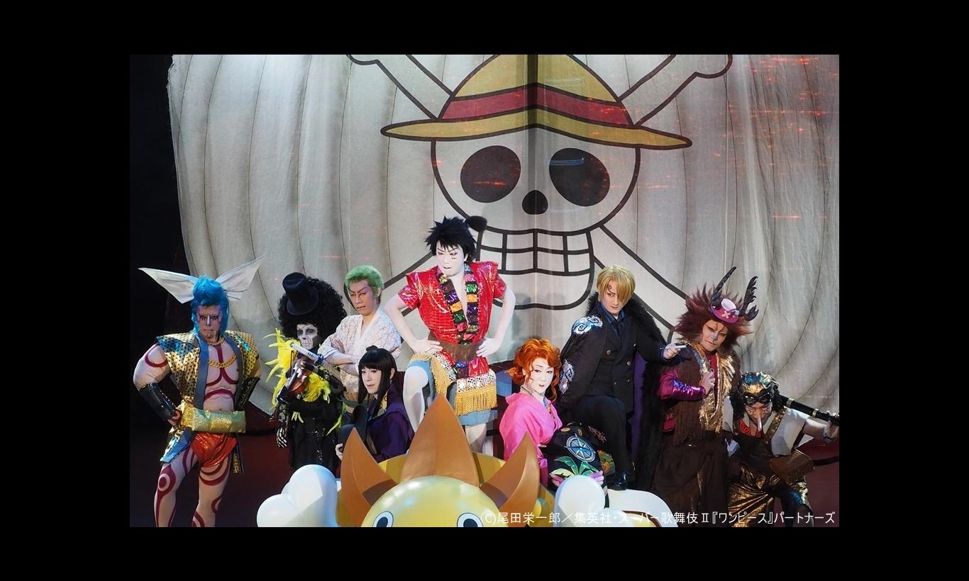 シネマ歌舞伎「スーパー歌舞伎II ワンピース」
