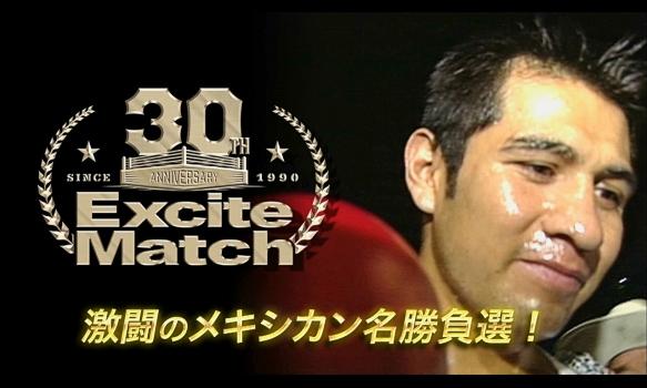 エキサイトマッチ~世界プロボクシング/激闘のメキシカン名勝負選!/番組宣伝映像