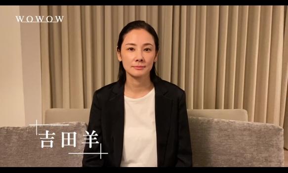 吉田 羊(ユキコ役)インタビュー/吉田羊×大泉洋「2020年 五月の恋」