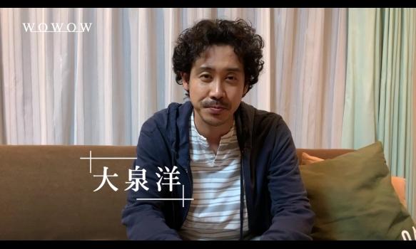 大泉 洋(モトオ役)インタビュー/吉田羊×大泉洋「2020年 五月の恋」