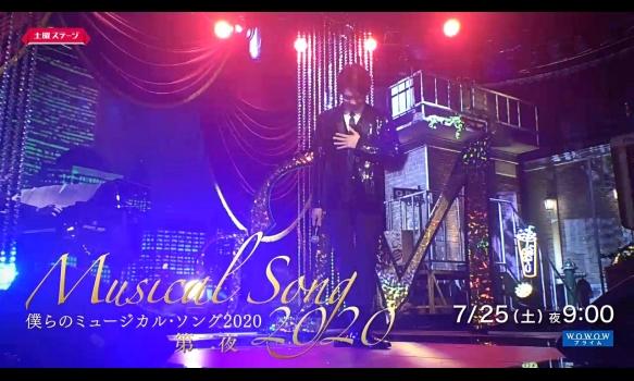 僕らのミュージカル・ソング2020/第二夜/プロモーション映像