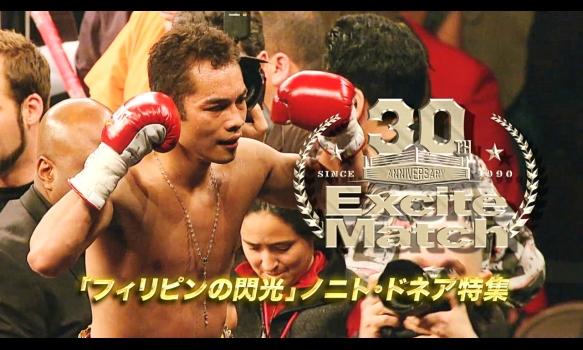 エキサイトマッチ~世界プロボクシング/「フィリピンの閃光」ノニト・ドネア特集!/番組宣伝映像
