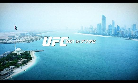生中継!UFC251 in アブダビ/プロモーション映像
