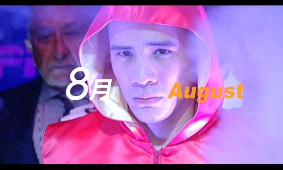 8月のエキサイトマッチ~世界プロボクシング