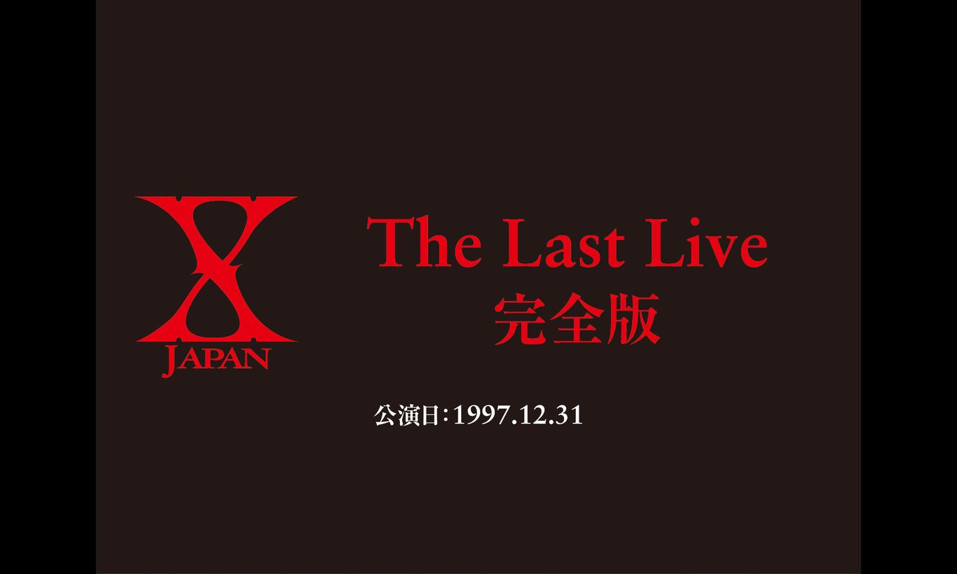 X JAPAN The Last Live 完全版